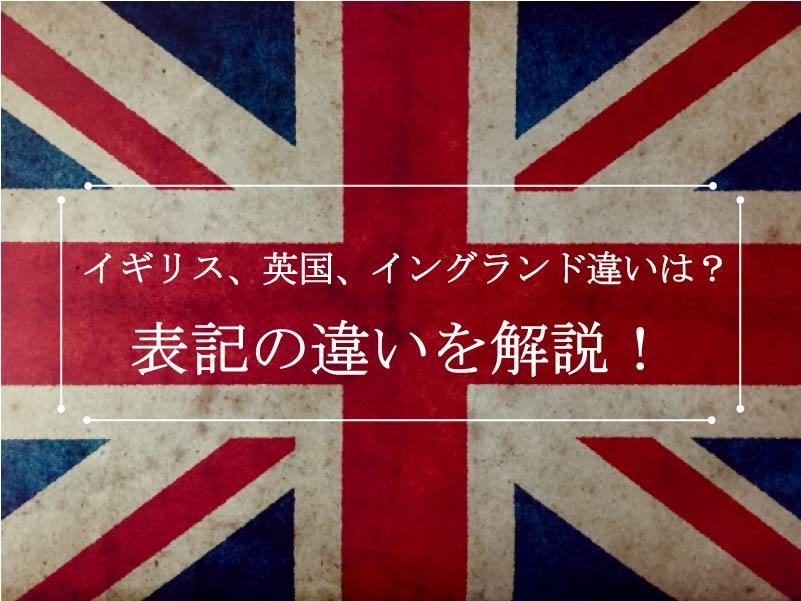 イギリス表記
