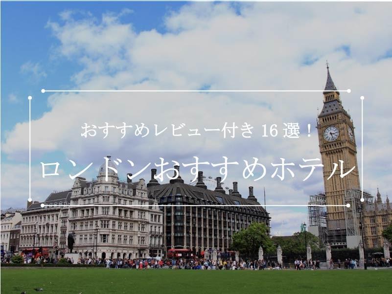 ロンドンオススメホテル